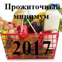 Прожиточный минимум на 3 квартал 2017