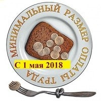 С 1 мая 2018 г. МРОТ будет увеличен на 1 674 рубля и равен прожиточному минимуму