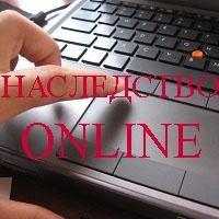 Наследство онлайн