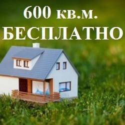 www.краснодарадвокат.рф/как-не-платить-земельный-налог-на-600-кв-м/